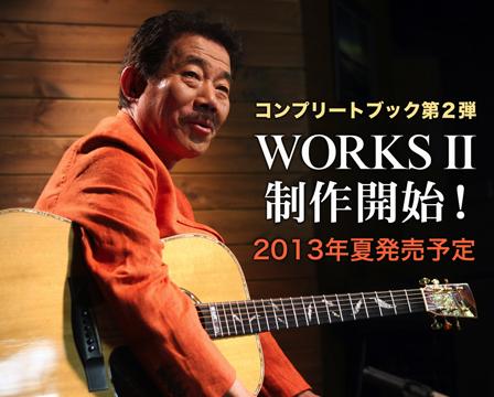 フォークギターの神様、石川鷹彦さんのコンプリート本第2弾「WORKS Ⅱ」は2013年夏発売予定です。