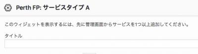 ウィジット「サービスタイプA」を編集すると出てくる画面。「サービス」を追加って、どこで??