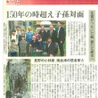 小林家と居倉家の対面について書かれた福島民友新聞社の記事。