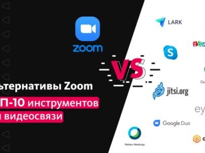 Альтернативы Zoom
