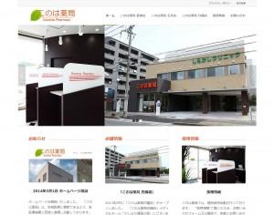 konoha-pharmacy