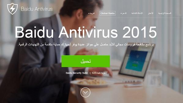 بايدو الصيني يطلق مضاد فيروسات مجاني وقوي