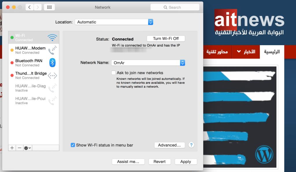 طريقة مسح شبكة واي فاي محفوظة على أجهزة ماك البوابة