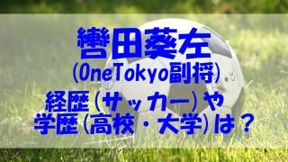 轡田葵左 経歴 サッカー 学歴 高校 大学 OneTokyo 副将