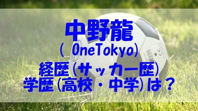 中野龍 経歴 サッカー 学歴 高校 中学 OneTokyo