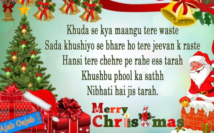 christmas-wishes-images-in-hindi