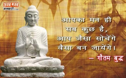 gautam buddha teachings in hindi