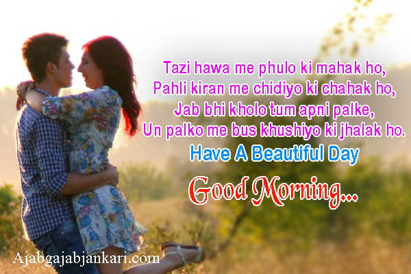 good morning i love you quotes hindi