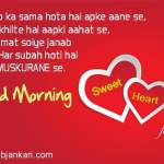 Best Good Morning Love Quotes & Shayari in hindi