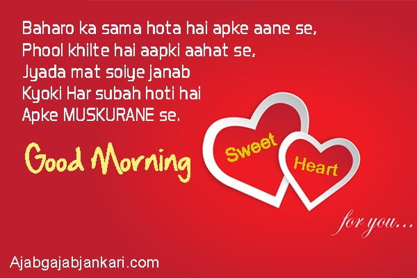 Good Morning love shayari for girlfriend in hindi