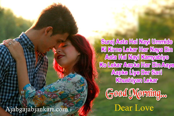 good-morning-my-love-quotes-hindi