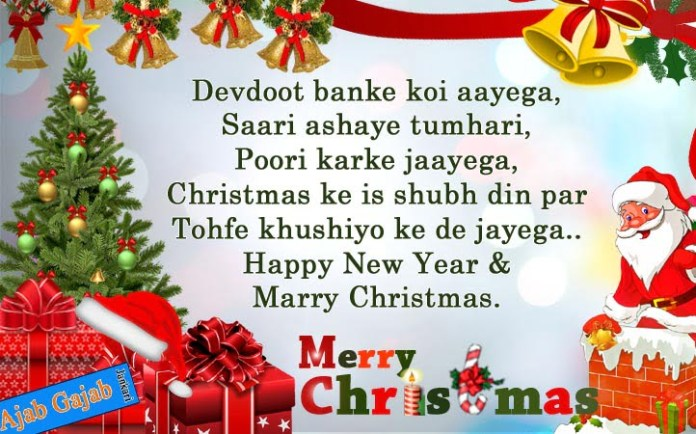 merry-christmas-wishes-tex-in-hindi