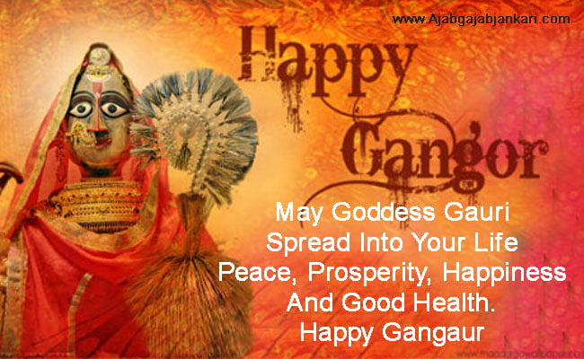 Gangaur SMS Messages