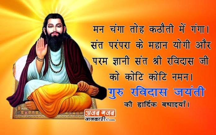3d guru ravidass wallpaper