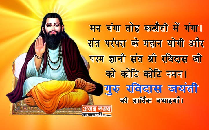3d guru ravidass wallpaper