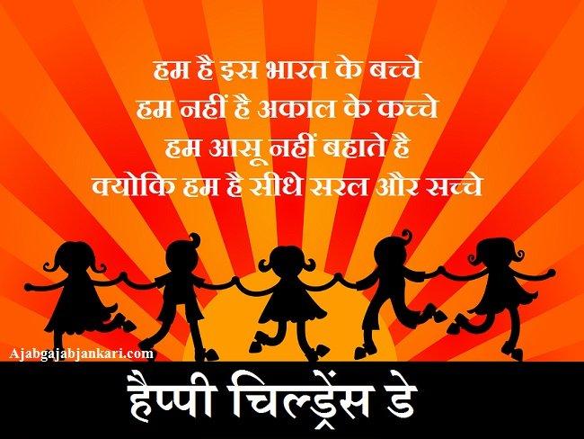Bal-diwas-quotes-in-hindi