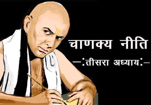 Chanakya Neeti In Hindi Third Chapter