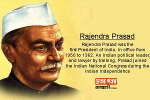 डॉ0 राजेन्द्र प्रसाद का जीवन परिचय