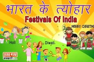 भारत के प्रमुख व्रत, पर्व और त्यौहारों का सम्पूर्ण विवरण