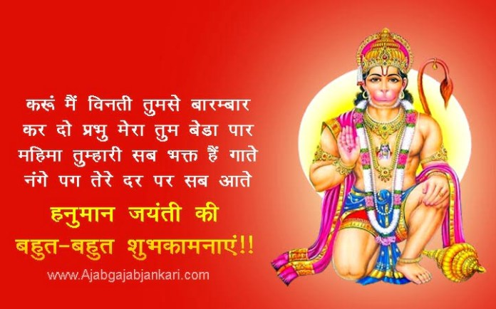 Hanuman-Jayanti-Quotes-in-Hindi