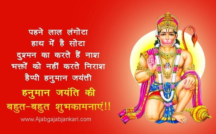 Happy-Hanuman-Jayanti-Messages