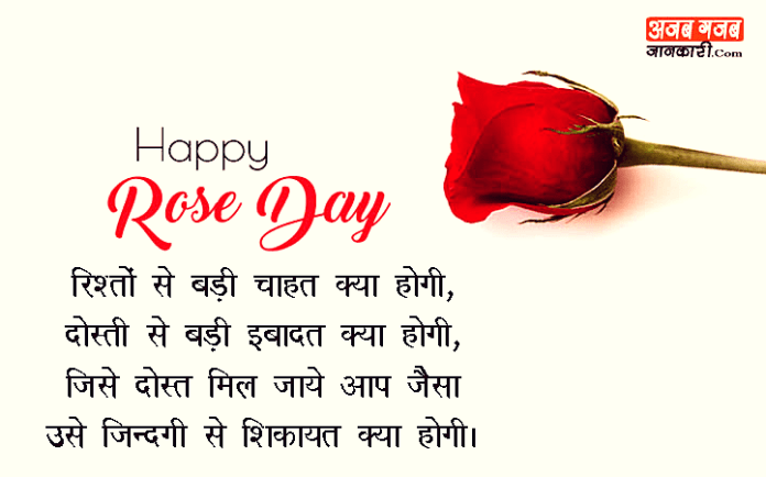 Happy-Rose-Day-Quotes-in-Hindi
