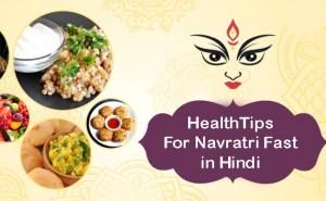 नवरात्रि में हेल्थी रहने के लिए एवं व्रत के दौरान क्या खाना चाहिए..