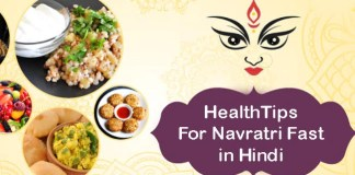 HealthTips for Navratri Fast in Hindi