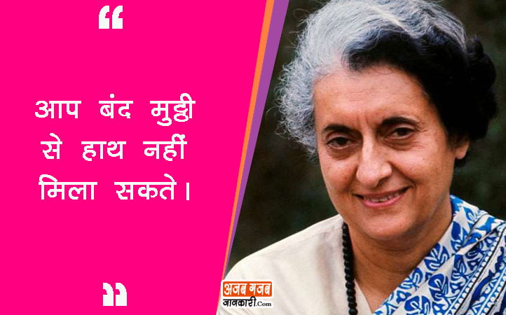 Inspirational-indira-gandhi-thoughts