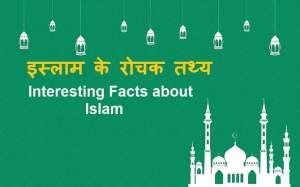 इस्लाम के रोचक तथ्य | Interesting Facts about Islam in Hindi