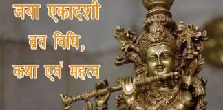 Jaya Ekadashi Vrat