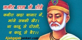 Kabir-das-ke-dohe-hindi-me
