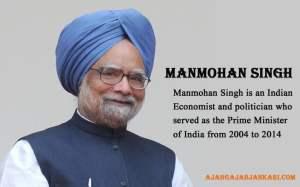 पूर्व प्रधानमंत्री मनमोहन सिंह का जीवन परिचय..