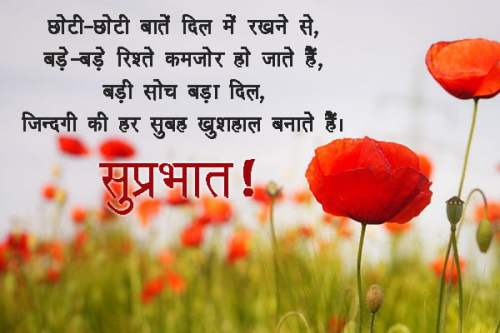 Morning wishes with image