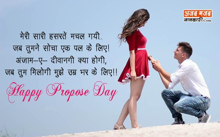 Propose-Day-Shayari