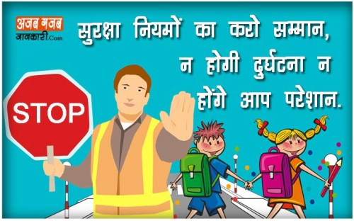 Road Safety Quotes in hindi