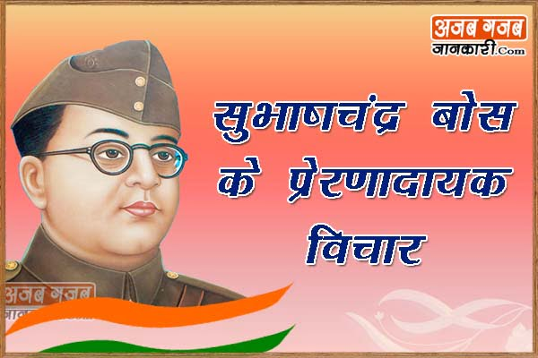 Subhas Chandra Bose motivational quotes in hindi