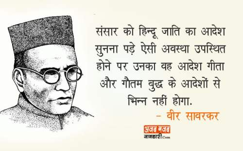 Veer-Savarkar-thoughts-in-hindi