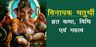Vinayaka Chaturthi Vrat Katha in hindi