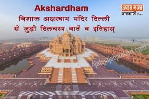 दिल्ली में स्थित अक्षरधाम मंदिर से जुड़े रोचक तथ्य