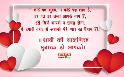 Happy Marriage Anniversary Quotes Hindi: Happy Marriage Anniversary Wishes In Hindi : Quotes