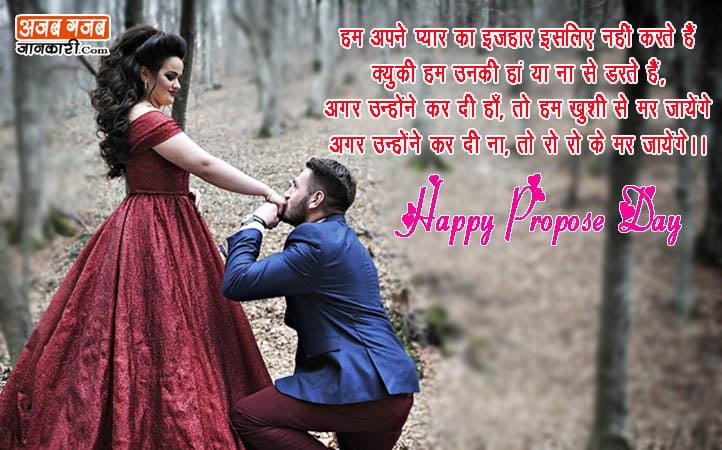 Best Proposal Lines Girlfriend Ajab Gajab Jankari Hindi