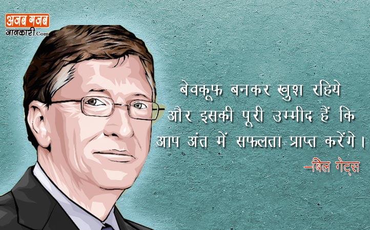 bill gates biography in hindi pdf free download