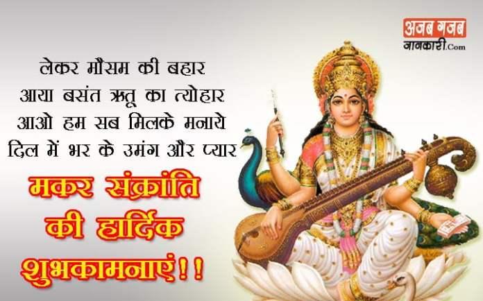 bsant panchami status in hindi