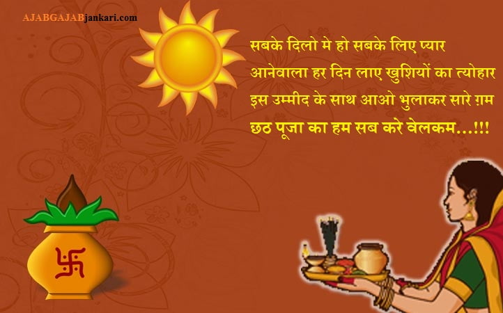 chhath-puja-shayari-hindi