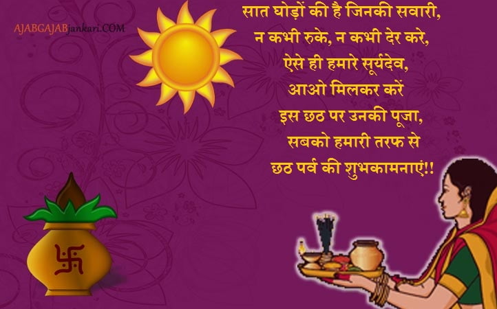 chhath-puja-wishes-in-hindi-font