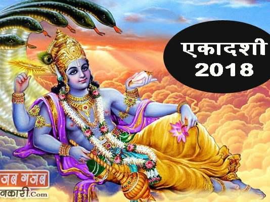 ekadashi 2018 dates