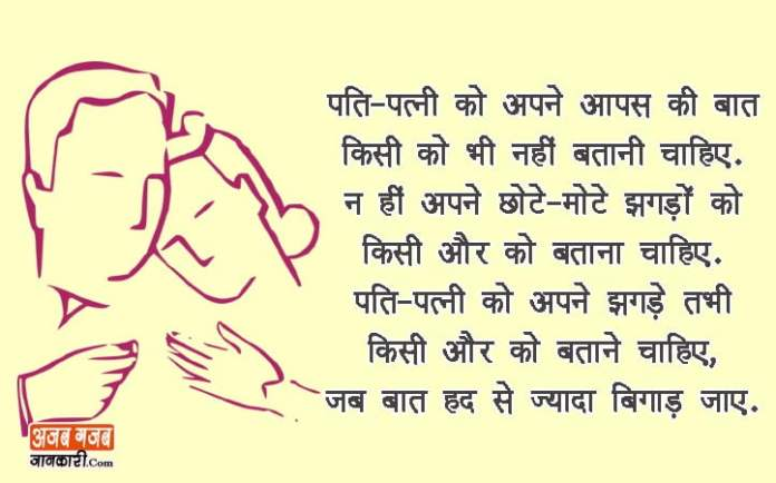 Quotes On Husband Wife Relationship In Hindi Rsoftapps