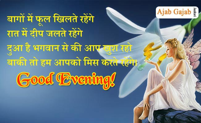 good-evening-in-hindi-language