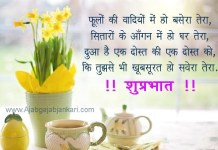 good-morning-shayari-in-hindi